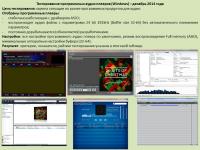 Рейтинг программных плееров - 12.2014 (1).png