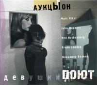 Auktyon - Devushki Poyut.jpg