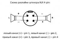 XLR-4PIN.png