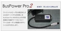 BPP2top2-920x470.jpg