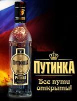 250px-Putinka_2.jpg