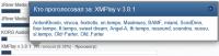 XMPlay v 3.8.1 (1).png