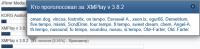 XMPlay v 3.8.2 (1).png
