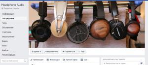 Группа на FB Headphone Audio.jpg