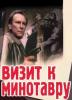 Владимирский централ.